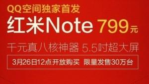 烂熟的网络营销思维:解读红米note的Qzone营销原理