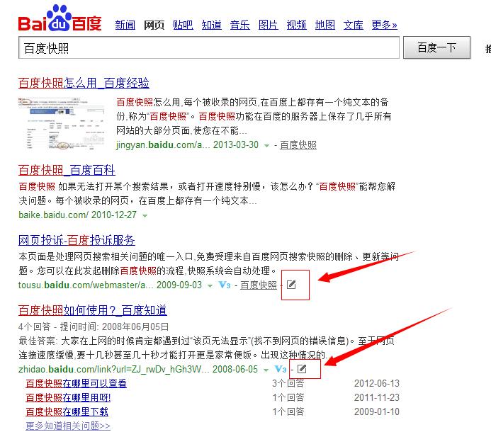 搜索结果页评价图标