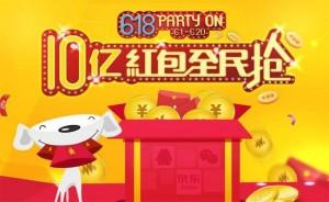 京东红包在微信与手机QQ上线 用户体验有待改善