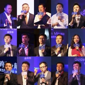 第五届金鼠标网络营销盛典上演颠覆性营销狂欢
